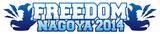"""名古屋初の無料野外ロック・フェス""""FREEDOM NAGOYA 2014""""、NEW COMERアーティストとしてFABLED NUMBER、SPACE BOYSら14組とアイドルステージ(仮)の出演者を発表!"""