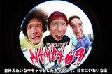 NAMBA69のインタビュー&動画メッセージ公開!90年代メロコアの無邪気さと最新型メロディック・パンクが詰まった1stシングルを本日リリース!Twitterにてプレゼント企画も!