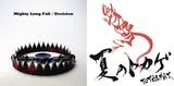【明日の注目のリリース】ONE OK ROCK、TOTALFATの2タイトル!