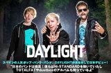 8月に初来日するスペインのポップ・パンク・バンド、DAYLIGHTのインタビュー公開!爽やかでメロディアスな青春ポップ・パンク全開の出世作を8/6リリースし、満を持して日本デビュー!