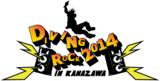金沢のサーキット・イベントDIVING ROCK 2014 in KANAZAWA、第3弾出演アーティストにwrong city、PAN、四星球らが決定