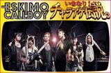 ESKIMO CALLBOYの連載コラム「いきなり!チャラアゲ伝説。」vol.13を公開!今回は、最新アルバムを引っ提げたドイツ&ロシア・ツアーの思い出とMV撮影秘話を語る!