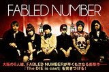 """FABLED NUMBERのインタビュー&動画メッセージを公開!""""極上エレクトロ・ダンスロック・サウンド""""をさらに推し進めた、成熟の2ndミニ・アルバムを7/16リリース!"""