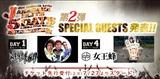 "TOTALFAT、AA=、The BONEZらが出演するJ(LUNA SEA)主催イベント""J AKASAKA BLITZ 5days -LIKE A FIRE WHIRL-""、第2弾出演アーティストにNAMBA69、女王蜂の2組が決定!"