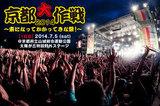 京都大作戦2014、1日目のライヴ・レポートを公開!10-FEET、ホルモン、coldrain、NAMBA69ら今年も最強ラインナップが集結!興奮と感動が詰まった1日をレポート!