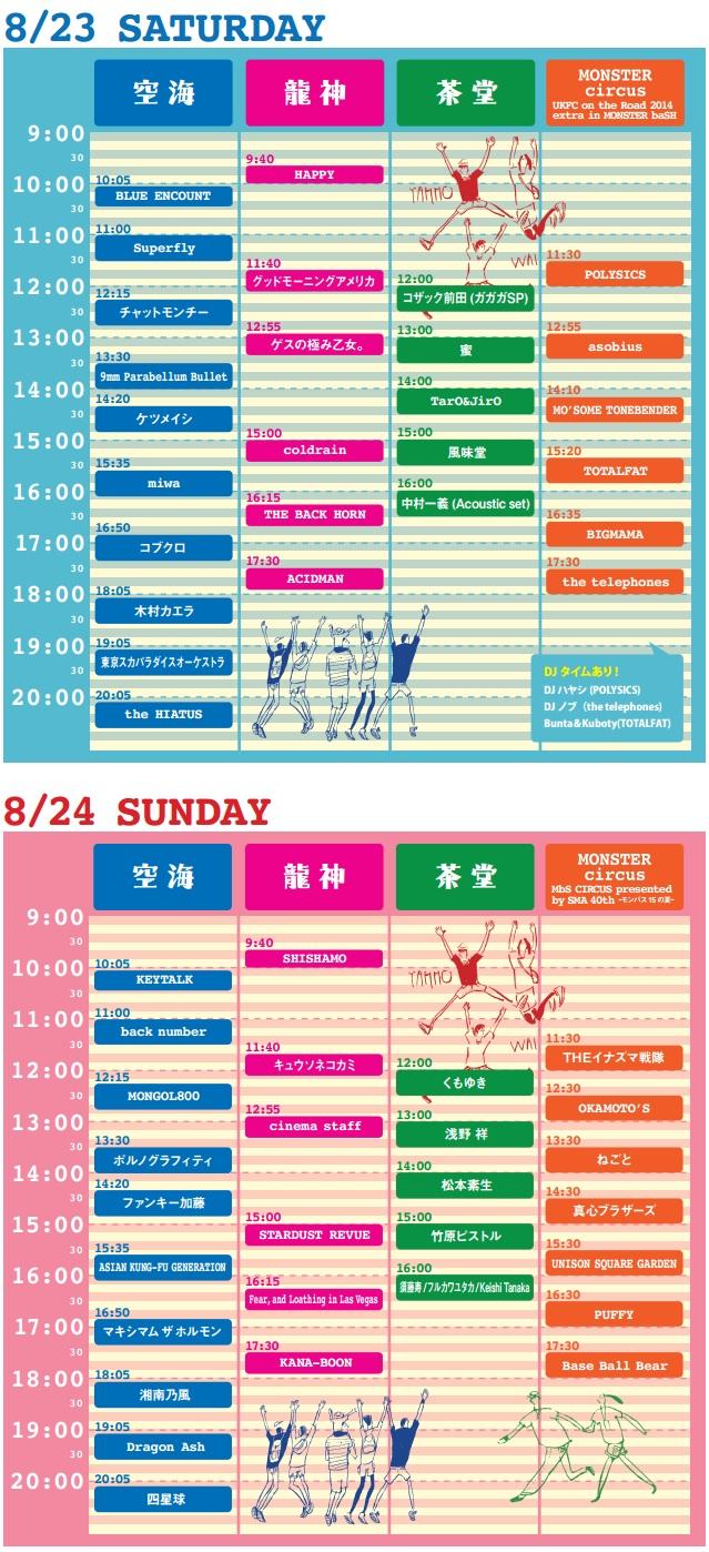 monbash_timetable.jpg