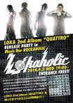 LOKA、ニュー・アルバム『QUATTRO』のリリース・パーティーをMusic Bar ROCKAHOLICにて9/3(水)に開催!本人達から意気込みを語った動画メッセージが到着!