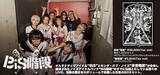 """BiSと非常階段によるノイズ・アイドル・バンド""""BiS階段""""、9/3にリリースするBOXセットの上映イベント開催&ティーザー映像を公開!"""