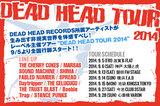 """THE CHERRY COKE$、FABLED NUMBERら所属のレーベル主催ツアー""""DEAD HEAD TOUR 2014""""の特集を公開!泥くさくてカッコいいライヴに定評のあるバンドたちが生み出す、非現実世界を体感すべし!"""