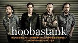 HOOBASTANK、Douglas(Vo)の最新インタビュー含む特設ページ公開!11月に東阪にて開催の2年ぶりジャパン・ツアーで来日!Twitterにてプレゼント企画もスタート!