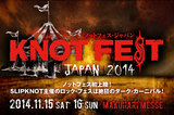 "SLIPKNOT主催フェス""KNOTFEST JAPAN 2014""、第6弾発表でAA=、AMON AMARTHの2組が出演決定!"
