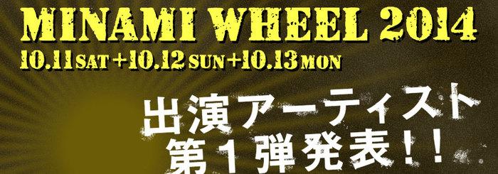 """全21会場420組以上出演の大阪""""FM802 MINAMI WHEEL2014""""、第1弾出演アーティストにBLUE ENCOUNT、this is not a business、FABLED NUMBER、BACK LIFTら100組以上を発表!"""