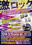 9/15(月・祝)東京激ロックDJパーティー11周年記念スペシャルの豪華ゲストDJ第二弾はKenKen(RIZE、Dragon Ash)!
