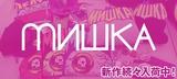MISHKA(ミシカ)から様々な有名キャラクターのパロディTシャツ、ALIVEからは大人気のブレスレットなどが一斉入荷!