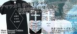 """9/15(月・祝)東京激ロックDJパーティー11周年の会場にて""""アマツカミ""""新作Tシャツが話題のコラボiPhoneケースと共に数量限定販売決定!"""