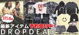 【必見のコーディネート・ギャラリーを更新!】今回はDROP DEAD CLOTHINGやVANS APPARELなどの人気海外ブランドをPeanuts For A Party Boyの海(Vo)がロックに着こなす!
