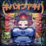"""キバオブアキバ、11/5リリースのニュー・アルバム『YENIOL』収録曲「Firewall」をニコニコ動画にてVAVA(Dr)による""""叩いてみた""""動画で公開!"""