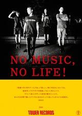 "SiM、タワレコのポスター広告シリーズ最新版""NO MUSIC, NO LIFE!""に登場!本日より店頭にて順次掲出!"