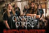 デス・メタルの残虐王、CANNIBAL CORPSEのインタビューを公開!アグレッシヴなデス・メタル・サウンドが炸裂するファン待望の新作を、来日ツアー直前の9/10に日本先行リリース!