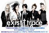 進化を続ける5人組ロック・バンド、exist†traceのインタビュー&動画メッセージ公開!日本的なメロディとバンド・サウンドが融合し、様々な音楽性を聴かせる新作を9/24リリース!