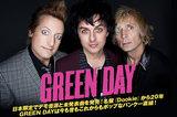GREEN DAYの特集を公開!未発表曲も収録!バンドの一体感やライヴ感、初期衝動を感じさせる空気感がコンパイルされたデモ音源集『Demolicious』を日本限定で9/10リリース!