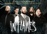 IN FLAMESの最新インタビュー&全曲試聴も掲載の特設ページを公開!実験的な要素満載の通算11枚目となるニュー・アルバムを9/10リリース!Twitterプレゼント企画もスタート!