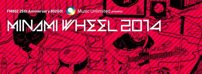 """""""MINAMI WHEEL 2014""""、第3弾出演アーティストにキュウソネコカミ、トライアンパサンディ、The Cackooら発表!タイム・テーブルも公開!"""