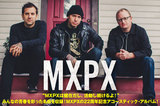 MXPXのインタビューを公開!結成22周年を記念し、ファンの青春を彩った名曲たちを収録したアコースティック・ベスト・アルバムを明日リリース!Twitterプレゼント企画もスタート!