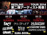 "SHANK、04 Limited Sazabys、EGG BRAIN、COUNTRY YARDら、10月東名阪で開催される""REDLINE TOUR 2014""の第2弾ラインナップとして出演決定!"