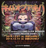 キバオブアキバ、11/5にリリースする1stフル・アルバム『YENIOL』のリリース・イベントを12月に東京と地元 京都にて開催決定!