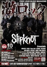 slipknot_cover.jpg