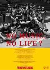 """10-FEET、locofrank、[Alexandros]ら""""Bowline""""出演アーティストがタワレコ""""NO MUSIC, NO LIFE?""""ポスターに登場!"""