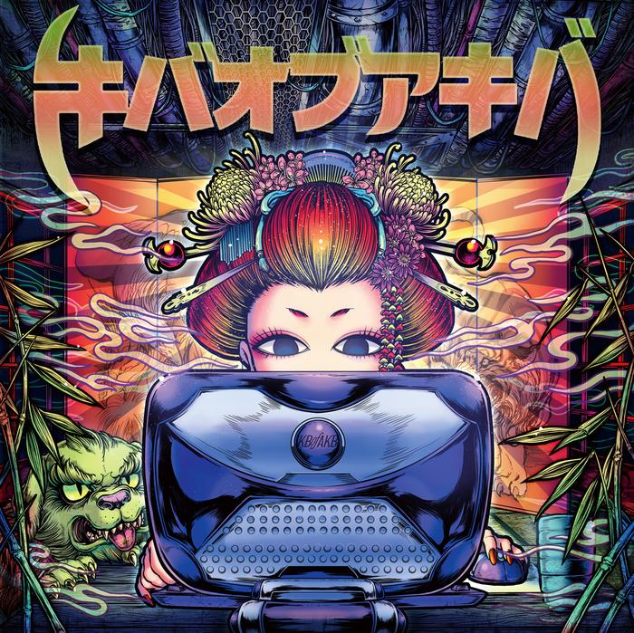 キバオブアキバ、明日リリースの1stフル・アルバム『YENIOL』より「はかせをめざせ」のリリック・ビデオ公開!