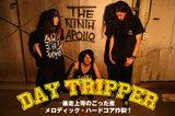 Day Tripperのインタビューを公開!全13曲トータル16分、メロディック・ハードコアを軸に様々なジャンルを柔軟に取り込んだ表情豊かなニュー・アルバムを明日リリース!