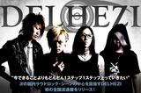 純日本的ラウドロックを鳴らすDELHEZIのインタビュー&動画メッセージを公開!打ち込みを最小限に削ぎ落とし生音で勝負した、初の全国流通盤となる2nd EPを11/19リリース!