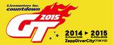 GT2015、出演アーティスト第1弾としてTOTALFAT、KANA-BOON、BLUE ENCOUNT、グッドモーニングアメリカ、BIGMAMAら10組を発表!