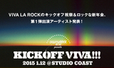 "TOTALFAT、04 Limited Sazabysら7組が、""VIVA LA ROCK 2015""キックオフ・イベントに出演決定!"