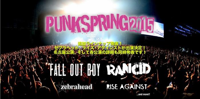 """PUNKSPRING 2015""、追加ラインナップとしてZEBRAHEAD、RISE AGAINSTが出演決定!3/26-27に名古屋公演も開催決定!"