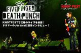 FIVE FINGER DEATH PUNCHの来日インタビュー&動画メッセージを公開!圧巻のステージを披露したKNOTFEST JAPANでのライヴ直後にJeremy(Dr)を直撃!