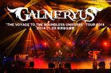 GALNERYUSのライヴ・レポートを公開!最新作『VETELGYUS』を携え、10周年を越えても守りに入ることなく攻め続ける姿勢を示したツアー・ファイナル渋谷公会堂公演をレポート!