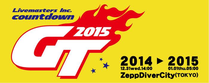 """TOTALFATがヘッドライナー!グッドモーニングアメリカ、BIGMAMA、BLUE ENCOUNTら出演の""""GT2015""""、タイムテーブル公開!"""