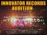 "Dragon Ash、AIR SWELLら在籍のプロダクション""INNOVATOR""によるオーディション・イベント開催決定!本日より応募受付スタート!"