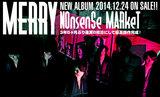 "MERRYの特設ページを公開!中毒性の高いサウンドと世界観、我武者羅で""素""な今の彼らのすべてが詰まったニュー・アルバムを12/24リリース!Twitterプレゼント企画も"