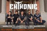 アジアを代表する台湾発のメタル・バンド、CHTHONICのインタビューを公開!オリエンタルな美しさと壮大なスケールで激しい感情を表現した、初のアコースティック・アルバムを1/28リリース!