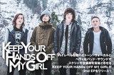 KEEP YOUR HANDs OFF MY GIRLのインタビュー&動画メッセージ公開!超ハイトーン・ヴォーカルとヘヴィなサウンドにさらなる磨きがかかった新作EPを1/21リリース!