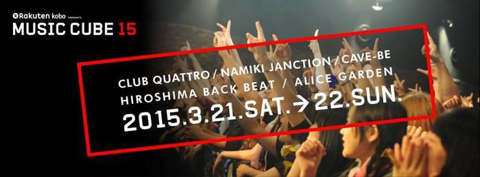 """広島最大のサーキット・イベント""""MUSIC CUBE 15""""、第2弾ラインナップにBIGMAMA、ALL OFF、wrong city、FABLED NUMBERら27組決定!日割りも発表!"""
