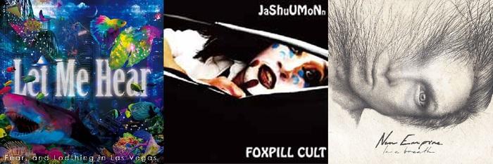 【明日の注目のリリース】Fear, and Loathing in Las Vegas、FOXPILL CULT、NEW EMPIREの3タイトル!