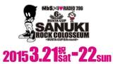 """SANUKI ROCK COLOSSEUM""、第2弾アーティストにTOTALFAT、サンエル、COUNTRY YARD、HenLee、HOTSQUALL、フォーリミ、NoisyCellら35組決定!日割りも発表!"