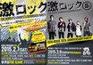 【RT&フォローで簡単に応募!】2/7(土)渋谷THE GAME、3/8(日)渋谷clubasiaでの東京激ロックDJパーティーの入場無料券&激ロック×ブラックサンダー・コラボ・チョコ、新色激ロックラババン&キーホルダーをプレゼント!