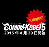 """関西の大規模音楽イベント""""COMIN'KOBE""""、第1弾出演アーティスト発表!Ken Yokoyama、ROTTENGRAFFTY、EGG BRAIN、KNOCK OUT MONKEY、MEANINGら出演"""